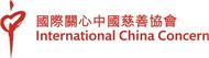 International China Concern